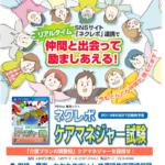 【VITA】ネクレボ ケアマネジャー試験発売!