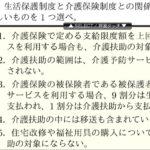 【介護支援】ケアマネ試験から知識吸収(生活保護制度)