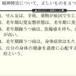 【介護支援】ケアマネ試験から知識吸収(精神障害)