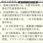 【介護支援】ケアマネ試験から知識吸収(地域支援事業 -2)