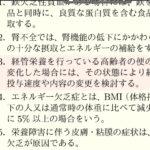 【介護支援】ケアマネ試験から知識吸収(栄養管理)