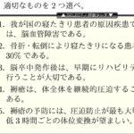 【介護支援】ケアマネ試験から知識吸収(高齢者)