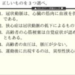 【介護支援】ケアマネ試験から知識吸収(血管と狭心症)