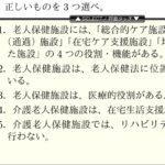 【介護支援】ケアマネ試験から知識吸収(老人保健施設)