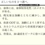 【介護支援】ケアマネ試験から知識吸収(身体機能)