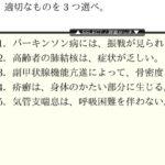 【介護支援】ケアマネ試験から知識吸収(症状)