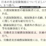 【介護支援】ケアマネ試験から知識吸収(社会保険制度)