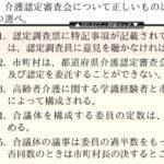 【介護支援】ケアマネ試験から知識吸収(認定審査)