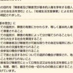 知っておきたい障害者総合支援法 その(1)