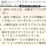 【介護支援】ケアマネ試験から知識吸収(QOLとノーマライデーション)