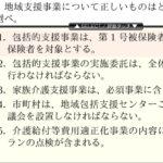 【介護支援】ケアマネ試験から知識吸収(地域支援事業)