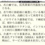 【介護支援】ケアマネ試験から知識吸収(感染症2)