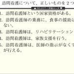 【介護支援】ケアマネ試験から知識吸収 (訪問看護3)