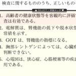 【介護支援】ケアマネ試験から知識吸収(検査)