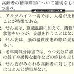 【介護支援】ケアマネ試験から知識吸収(認知機能)