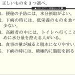 【介護支援】ケアマネ試験から知識吸収(便秘と下痢)