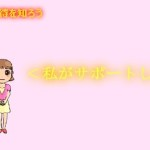 【動画】虐待をチェックしよう ~知識・虐待チェック~